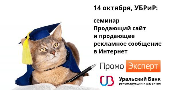 УБРиР, 14 октября - семинар Евгения Летова