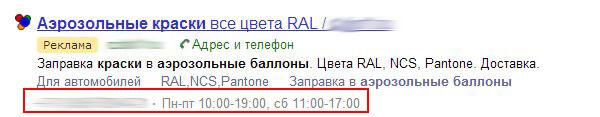 Контактная информация и график работы в объявлении Яндекс.Директа
