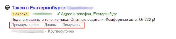 Быстрые ссылки в Яндексе. Пример