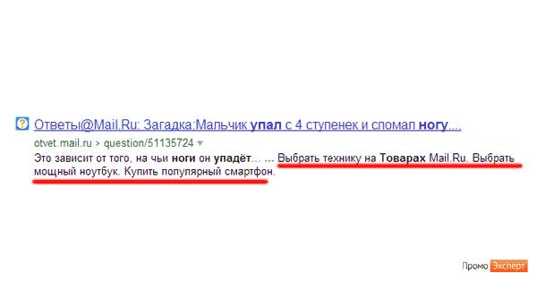 Сломали ногу —купите ноутбук. Сниппет Яндекса.