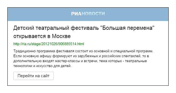 Структурированный сниппет для РИА Новости в Яндексе