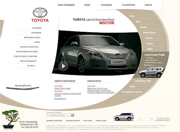 Сайт «Тойота Центр Екатеринбург Восток» в2006 году