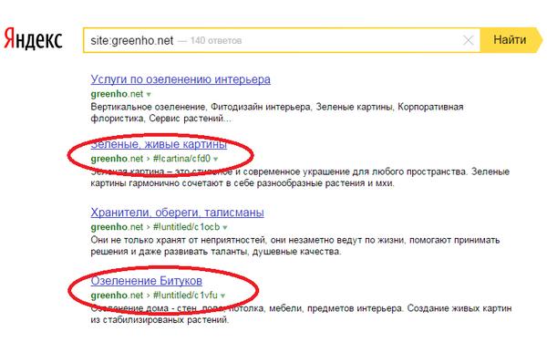 Сайты на JavaScript в выдаче Яндекса