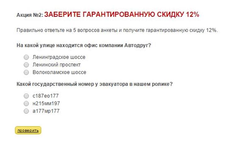 Метод анкетирования