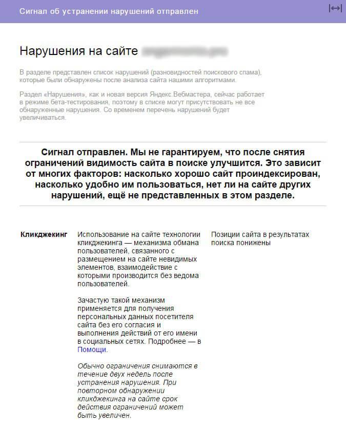 webmaster-warning-clickjacking