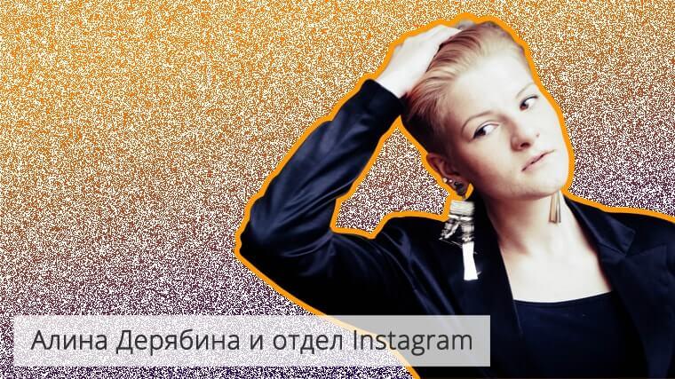 Алина Дерябина - супер-специалист по Инстаграму
