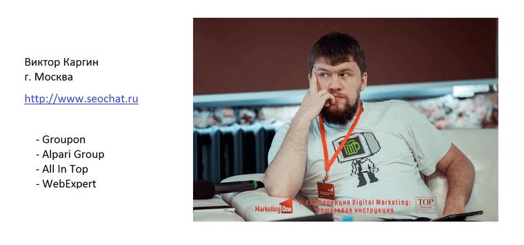 Виктор Каргин, Телеграм