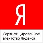 Сертифицированное агентство Яндекса