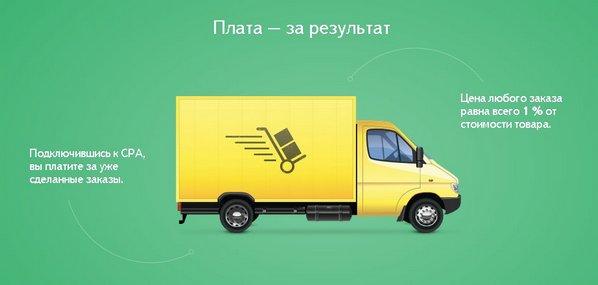 Яндекс.Маркет работает по системе CPA. За покупку — 1% от стоимости