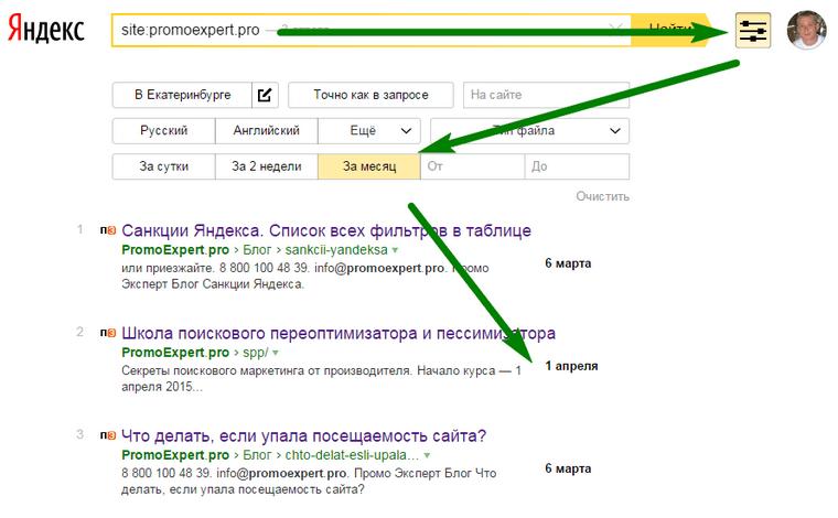 Пример работы с расширенным поиском нового Яндекса