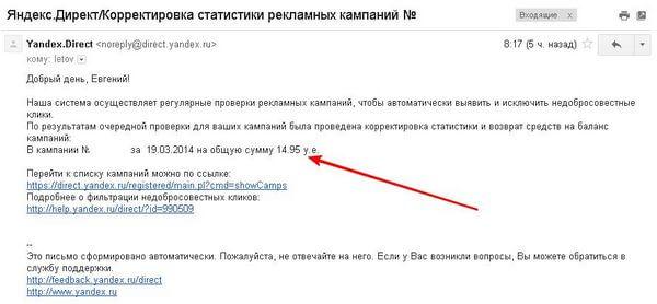 click-fraud-600