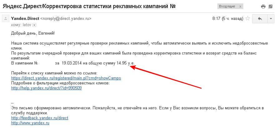 Скликать google adwords яндекс директ форум клиентов