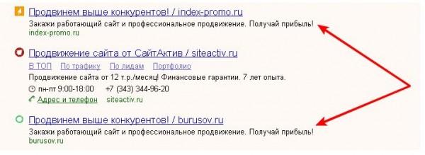 Войны объявлений и ставок между Индекс Арт и Студией Дмитрия Бурусова