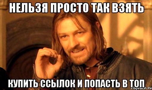 Боромир (мем): нельзя просто так купить ссылок и попасть в топ