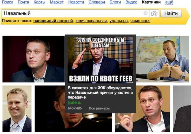 """Репутационный менеджмент: негатив в поиске картинок по запросу """"Алексей Навальный"""""""