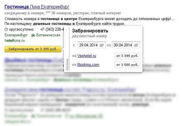 Интерактивный ответ в Яндексе по тематике Гостиницы