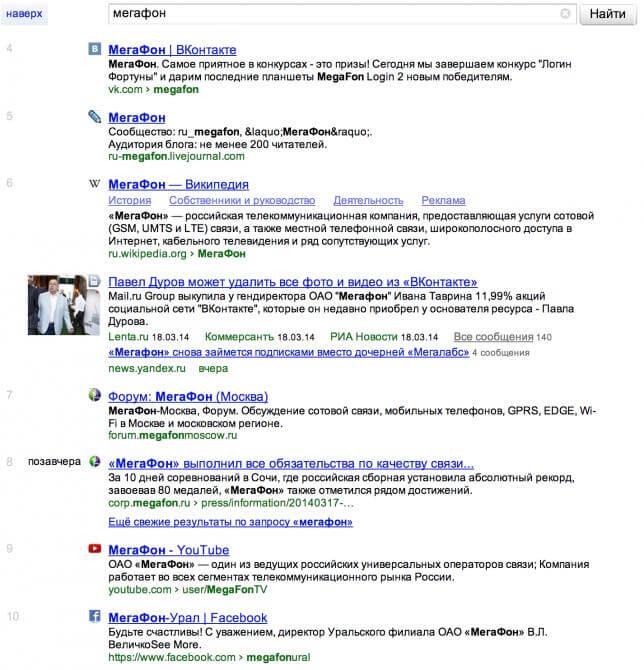 Репутационный менеджмент: Яндекс показывает аккаунты Мегафона в социальных сетях