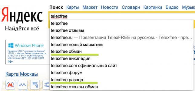 Репутационный менеджмент: негатив в подсказках к поиску Яндекса