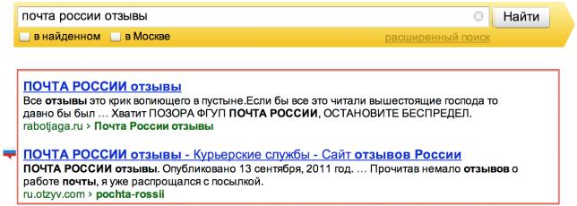 Репутационный менеджмент: негатив о Почте России в поисковой выдаче Яндекса