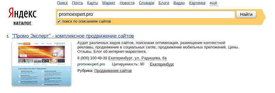 Промо Эксперт в Яндекс.Каталоге