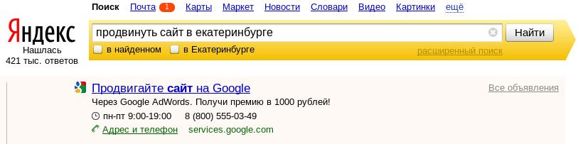 Google рекламируется в Яндекс.Директе