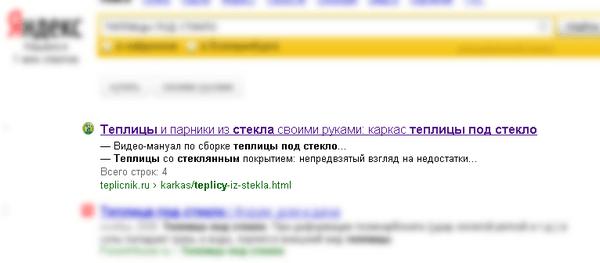 Маркированные списки в результатах поиска