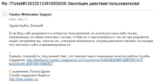 Переписка со Службой Поддержки Яндекса