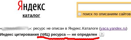 Сайт под АГС: ТИЦ неопределён