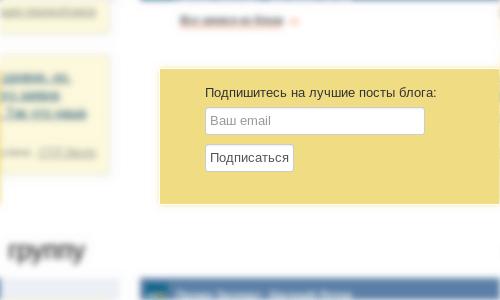 Форма подписки на главной странице