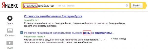 Подсветка синонимов в Яндексе. Запрос «цемент»