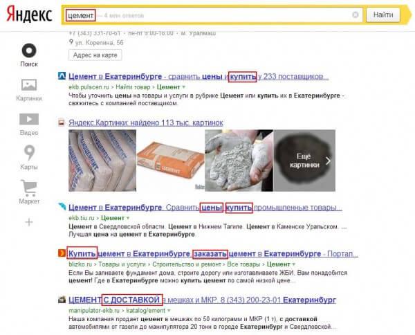Подсветка коллокаций в Яндексе. Запрос «цемент»