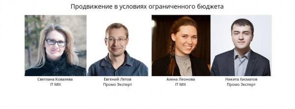 Светлана Ковалева, Евгений Летов, Алена Леонова, Никита Хисматов