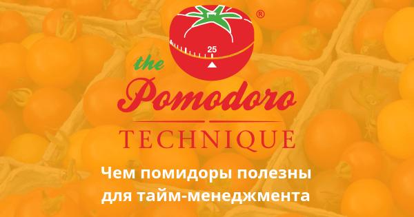 The Pomodoro Technique — чем помидоры полезны для тайм-менеджмента