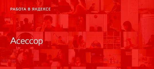 Вакансия асессора в Яндексе