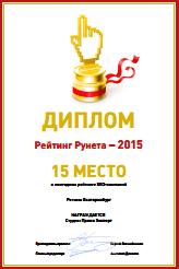 15 место в Рейтинге Рунета