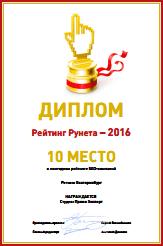 10 место в Рейтинге Рунета