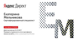 Сертифицированные специалисты по Яндекс.Директ