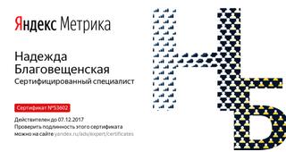 Сертифицированные специалисты по Яндекс.Метрике