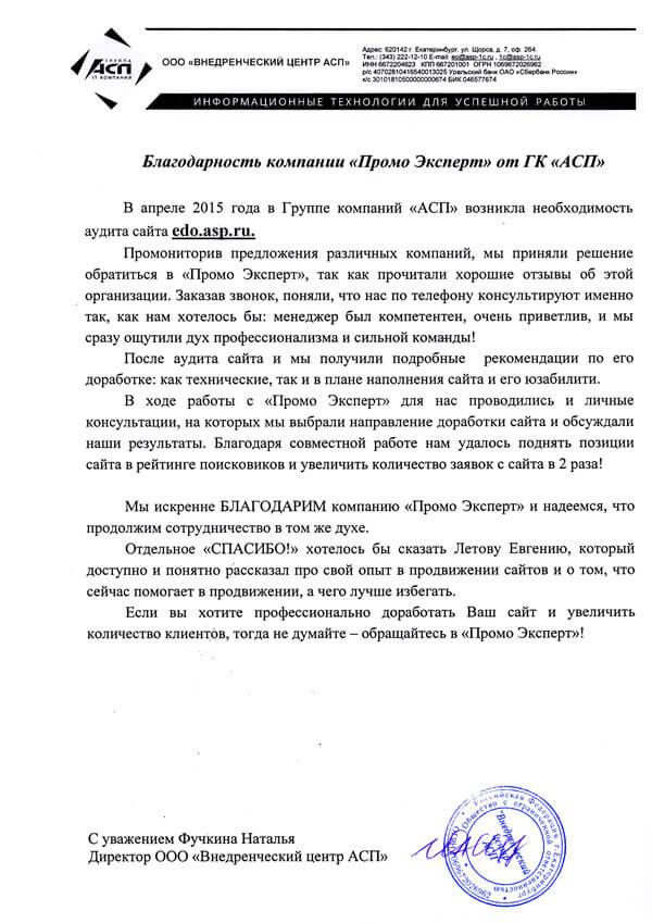 Благодарность за аудит сайта edo.asp.ru