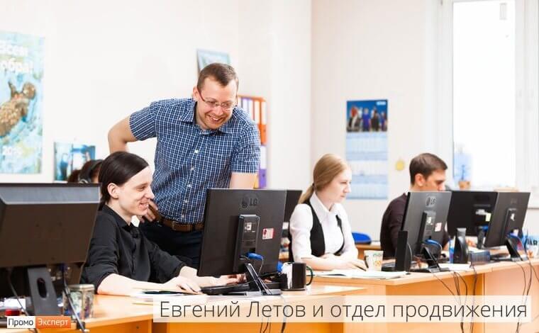 Евгений Летов проверяет работу отдела продвижения