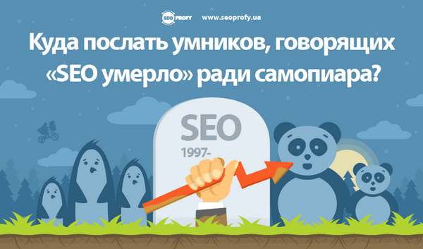 seo-never-will-die-first