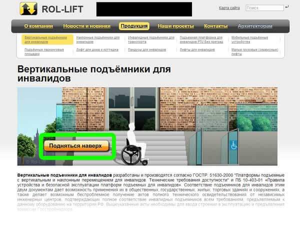 Компания ROL-LIFT разместила на сайте ролик, который показывает как работают лифты для инвалидов.