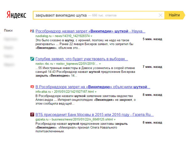 Шутки про Википедию в выдаче