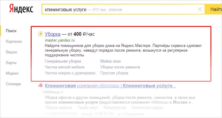 """Запрос """"клининговые услуги"""" в Яндексе"""