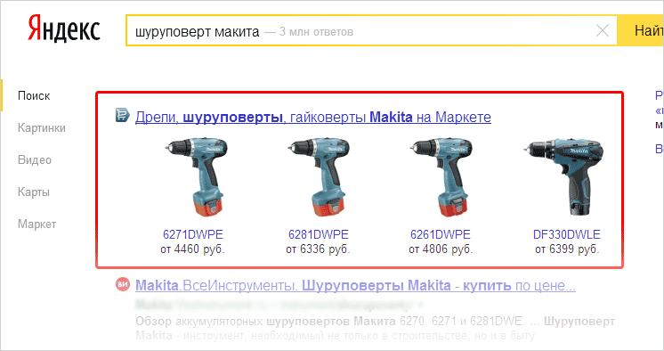 """Запрос """"купить шуруповерт"""" в Яндексе"""