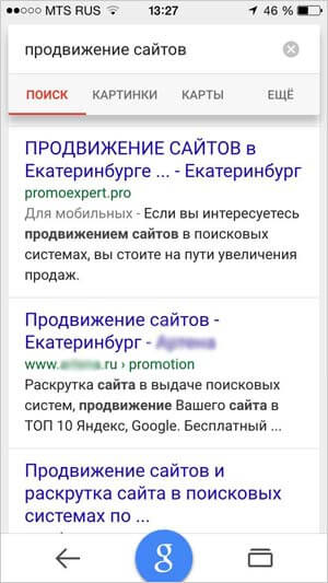 google-mobile-example2