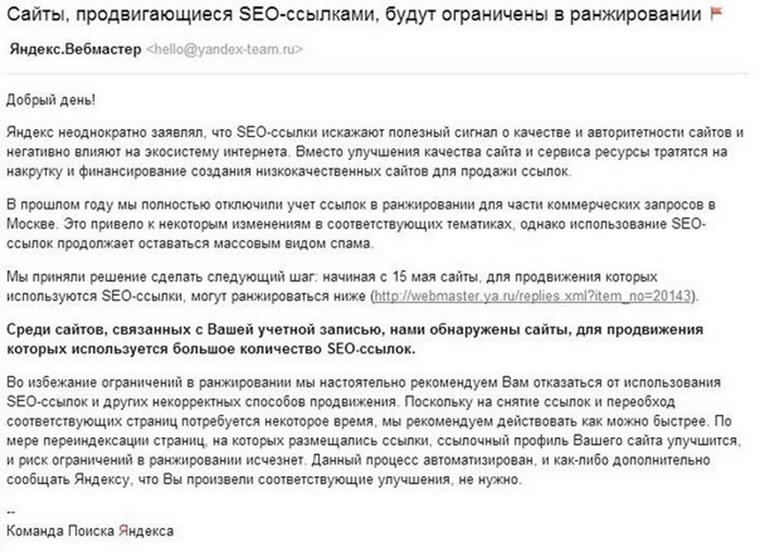 Письмо-предупреждение Яндекса