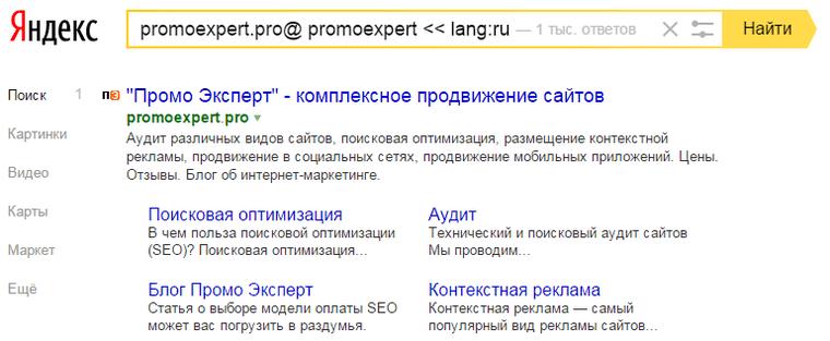 minusinsk_promoexpert