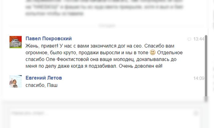 pavel-pokrovsky-otzyv-original1