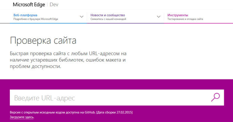 Microsoft Edge — проверка сайта